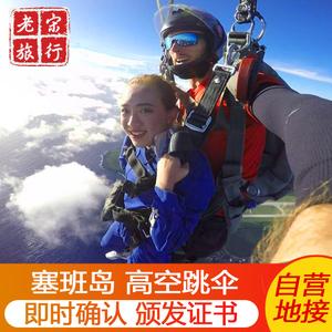 老宋旅行 塞班島跳傘開飛機旅游地接塞班島高空跳傘4200米