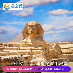 全国出发埃及旅游10天跟团游-开罗+卢克索+亚历山大