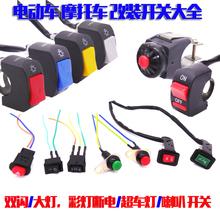 Мотоцикл двойная вспышка переключатель электромобиль электричество руб ремонт динамик переключатель электрический пуск превышать фара переключатель кран переключатель