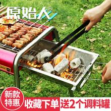 Оригинал человек барбекю на открытом воздухе 5 люди с на уголь барбекю полка комплект домой барбекю инструмент жаркое мясо плита