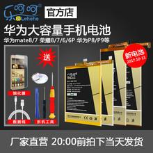 Huawei mate8 слава 6plus аккумулятор 7I играть 4C 4X оригинал p6p7p8p9 подлинный mates большой потенциал