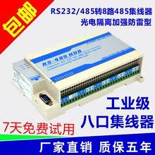 Молния изоляция двойной для 8 дорога восемь рот RS485 коллекция нить hub в продолжать устройство в целом наслаждаться устройство распределение устройство сегментация устройство
