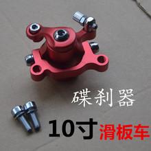 Электрический скутер дисковые тормоза устройство 10 дюймовый дисковые тормоза ремонт монтаж скутер специальный тормоза насос система силовой привод оборудование