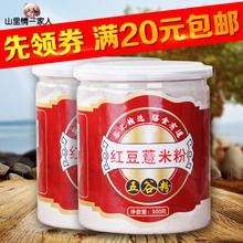 Каждый день специальное предложение красная фасоль Yi рисовая сторона 500g*2 бак спелый красная фасоль Yi благожелательность порошок корень Yi благожелательность красная фасоль порошок поколение еда кашица