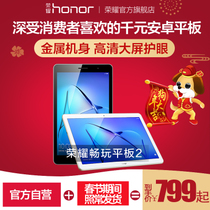 The official flagship store Huawei Glory and glory free play tablet 2 new WiFi can call computer Android Smart 10