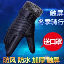 Кожаные перчатки мужчина тепло зимой анти холодный на открытом воздухе верховая езда цикл коснуться хлопок перчатки мужской мотоцикл не бархат вода