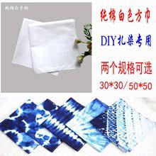 Краситель маленький белый полотенце DIY белый носовой платок студент краситель цвет рук ремесла живопись градиент DIY