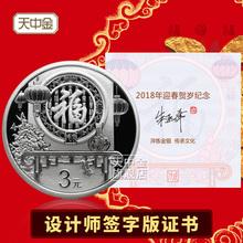 День в золото 2018 год поздравить лет серебро годовщина валюта .3 юань слова благословения валюта .999 чистое серебро 8 грамм . киноварь яркий цветущий подпись издание