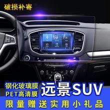 Благоприятный перспектива X6 suv навигация экран упрочненного на контроле жидкокристаллический экран занавес фольга экран защитной пленки специальный