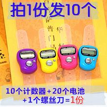 【 бесплатная доставка 16 юань 10 месяцы 】 узел край исследование будда счетчик кольцо ручной палец электронный запомнить количество устройств будда учить статьи