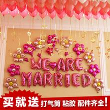 Выйти замуж праздновать статьи оптовая торговля алюминий мишура день рождения партия ткань положить свадьба брак дом декоративный товары мать водород воздушный шар пакет