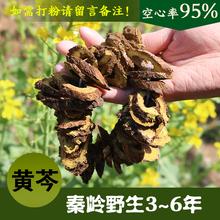 Провинция шаньси дикий желтый Цинь лист желтый Цинь высохший Цинь нет сера желтый Цинь чай еда использование сельское хозяйство продукт традиционная китайская медицина лесоматериалы желтый Тюбетейка 500г бесплатная доставка