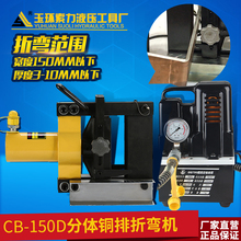 CB-150D электрический небольшой сложить изгиб машинально вручную гидравлическое давление изгиб строка машинально медь строка изгиб машинально мать линия работа машинально