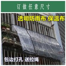 Прозрачный плюс толщина дождевик брезент пластик ткань крышка дождевик блок дождевик дождь пушистый ткань противо-дождевой сохранение тепла ткань