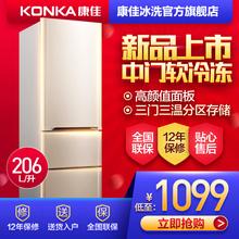 Konka/ мир хорошо BCD-206GX3S холодильник три домой энергосбережение три дверь электричество холодильник три стиль холодильник