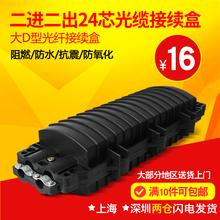 Суп озеро 2 продвижение 2 из расплав подключать пакет свет кабель подключать продолжать коробка 24 ядро Big D свет кабель подключать продолжать пакет свет хорошо соединитель коробка водонепроницаемый