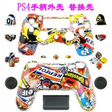 PS4 беспроводной контроллер оболочка PS4 абсолютно новый оригинальный DIY монтаж PS4 вода перевод заменять обрабатывать оболочка 12 цвет