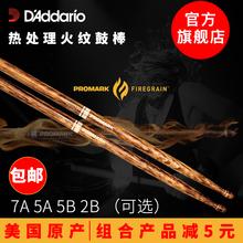 Прекрасный свойство достигать достигать рио Promark назад лить стиль пожар зерна 7A5A5B2B барабан палка орех полка барабан молоток барабан молоток