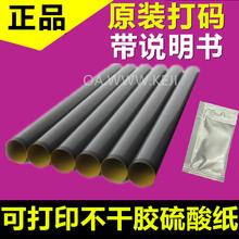 Оригинал HP1020 фиксированный тень мембрана hewlett-packard 1007 1012 1010 M1136 1005 2900 отопление мембрана
