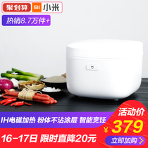 MIJIA m home m home appliances rice cooker 3-4 people with a small full-automatic intelligent IH millet rice cooker