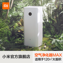Xiaomi millet m home air purifier MAX home office within the intelligent in addition to formaldehyde haze of dust