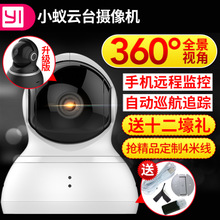 Небольшой муравей умный камера машинально ptz издание сеть монитор камеры беспроводной wifi домой 360 степень панорамный 1080p