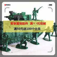 Специальное предложение военный оборудование база земля модель монтаж оборудование оружие бак солдат пластик установить применять головоломка игрушка бесплатная доставка