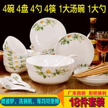 Здоровье охрана окружающей среды вид мораль город керамика посуда посуда установите домой есть работа палочки для еды установите большая миска блюдо блюдо сын