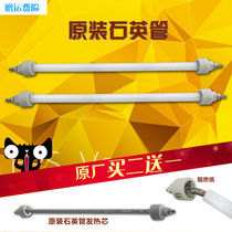 Beautiful little sun Konka radiator heater heating Tube quartz tube heater Tube furnace heating pipe Fittings