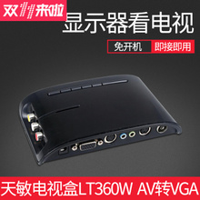 День умный телевизионный ящик LT360W избежать открыто главная эвм жк дисплей устройство изменение смотреть проводной приставка