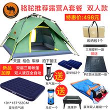 Верблюд на открытом воздухе автоматический палатка 3-4 человек кемпинг дикий иностранных 2 двойной семья кемпинг анти дождь два комната зал