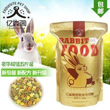 Сто миллионов Мяо павильон дезодорант анти мяч насекомое домашнее животное кролик зерна кролик подача материал еда дельфин мышь нидерланды свинья становиться кролик молодой кролик 5 цзин, единица измерения веса