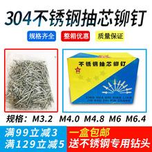 Бесплатная доставка 304 нержавеющей стали привлечь ядро заклепка тянуть заклепка квартира круглый наряд пруд тянуть D гвоздь M3.2M4M4.8M6M6.4