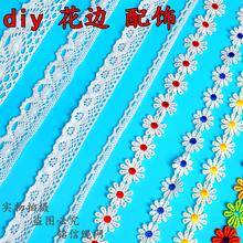 Цвет цветок лепестки цветов край аксессуары растворимый кружево кружева пальто декоративный аксессуары ручной работы декоративный многоцветный цветы