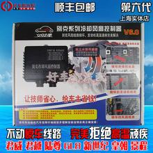 Buick царственный лакросс epica GL8 лу зун вентилятор контролер вентилятор упряжь водяной бак высокая температура холодный но контролер