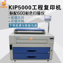 Composite copy machines from the best taobao agent yoycart kip5000 kip6000 laser digital copier machine engineering large a0 laser chip blueprint machine malvernweather Image collections