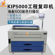 Composite copy machines from the best taobao agent yoycart kip5000 kip6000 laser digital copier machine engineering large a0 laser chip blueprint machine malvernweather Choice Image