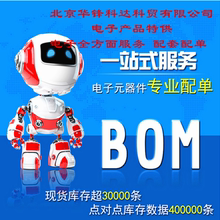 Электронный юань устройство штука один BOM электронный юань штука один электронный юань большие куски все IC чип один станция стиль
