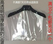 Прозрачный одежда пальто пылезащитный мешок одежда пылезащитный чехол ребенок anti суперобложка одежда магазин использование весить одежду мешок