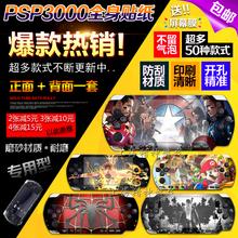 Бесплатная доставка PSP3000 наклейки анимация игра мультики боль аппарат для наклеек фюзеляж фольга матовое штукатурка бумага защита
