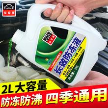 Автомобиль сейф галоп антифриз жидкость автомобиль водяной бак сокровище двигатель холодный но жидкость холодный замораживать жидкость противо кипятить красный зеленый четыре универсальный
