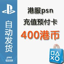 Автоматическая волосы PSN порт одежда HK$400 юань порт валюта точка карта PS4 3 PSV электронный бумажник заряжать значение предоплаченные карта код