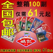 100 заместитель полная загрузка контейнера (fcl) подлинный яо цзи покер бумага карты сильный брат рыбалка положительный точка партия волосы для взрослых летать карты творческий покер
