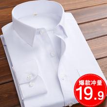 Легко культура осень белая рубашка мужской длинный рукав облегающий, южнокорейская версия официальная одежда твердый случайный рубашка бизнес оккупация механическая обработка дюймовый