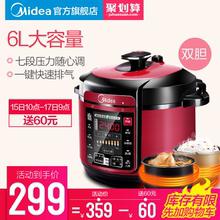 Midea/ эстетический WQC60A5 напряжение сила горшок желч 6L умный бытовой электрический высокое давление горшок рис горшок подлинный