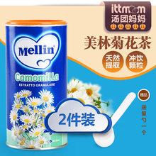 Импортный итальянский Mellin прекрасный лес хризантема чай младенец младенец напиток статья ребенок порыв напиток хризантема кристалл 200g 2 консервированный