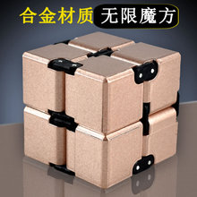 Неограниченный куб алюминиевых сплавов решение пресс головоломка игрушка ребенок для взрослых нет чат волосы вентиляционный творческий коробка декомпрессия куб