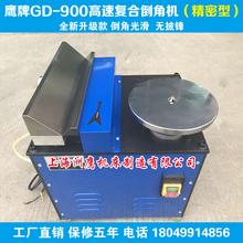 900 рабочий стол комплекс фаска машинально многофункциональный двойной фаска машинально сталь алюминий модель фаска машинально двигатель 1.1KW