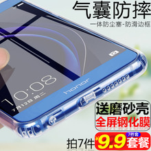 Huawei слава 8 молодежный вариант 9 корпус телефона V8 защитный кожух V9PLAY силиконовый V9 стойкость к осыпанию ультратонкий проникновение следующий мужской и женщины восемь