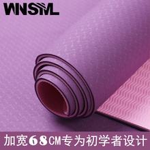 Winsml безвкусный tpe коврик для йоги. новичок расширять 68CM анти скольжение фитнес площадка долго нефрит Цзя коврик